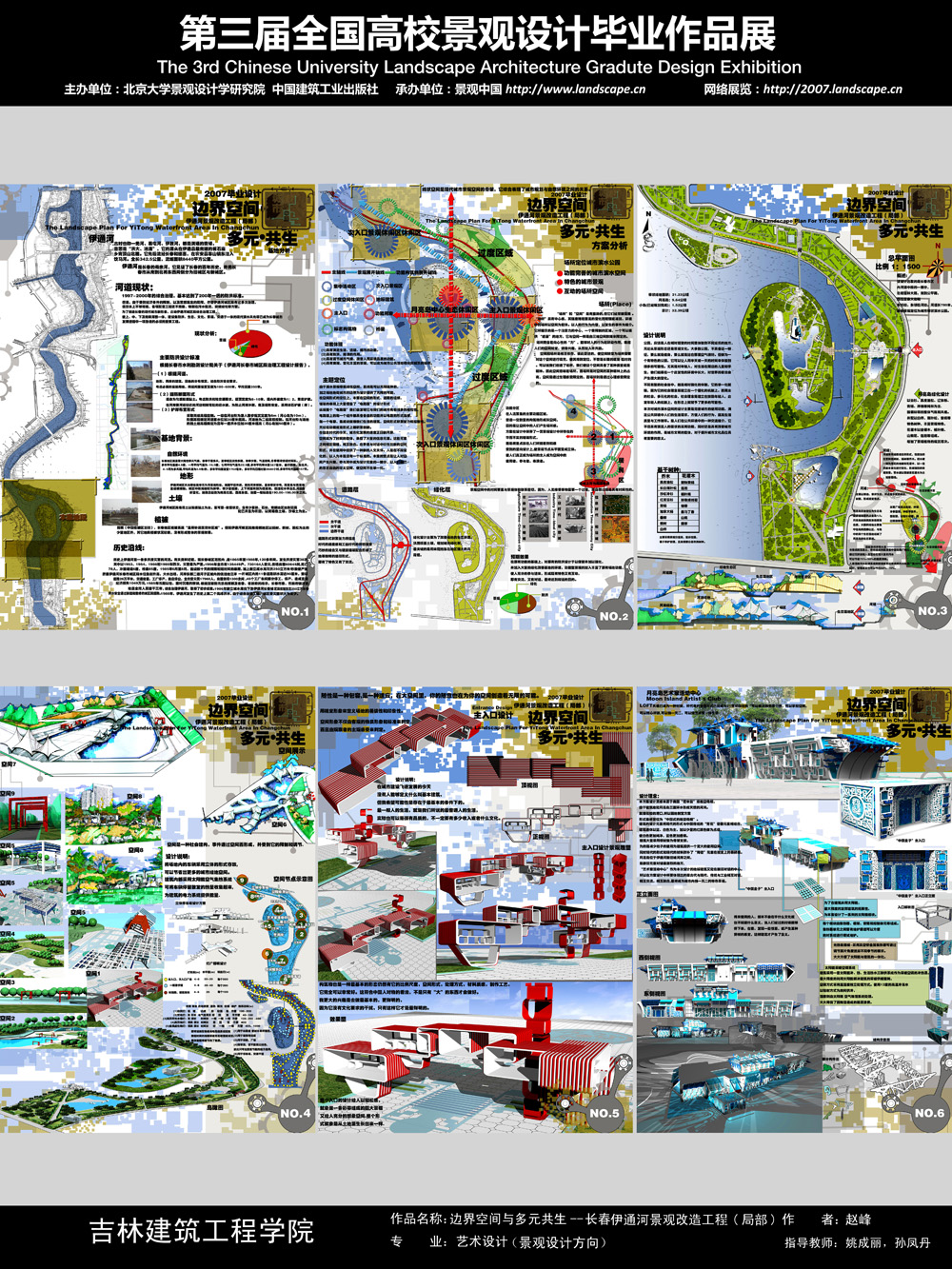 2006全国大学生建筑设计竞赛获奖作品集 全国大学生城市规划设计竞赛