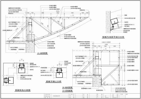 某钢结构钢柱及屋盖系统构件拆分结构施工图 玻璃幕墙,预埋件,铝板