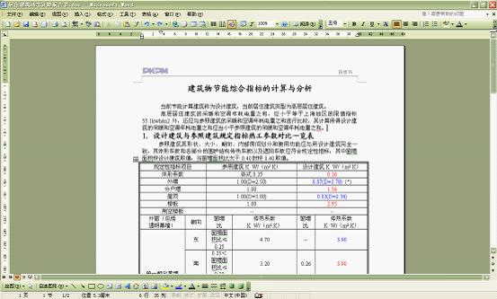 pkpm2008建筑节能分析软件操作说明