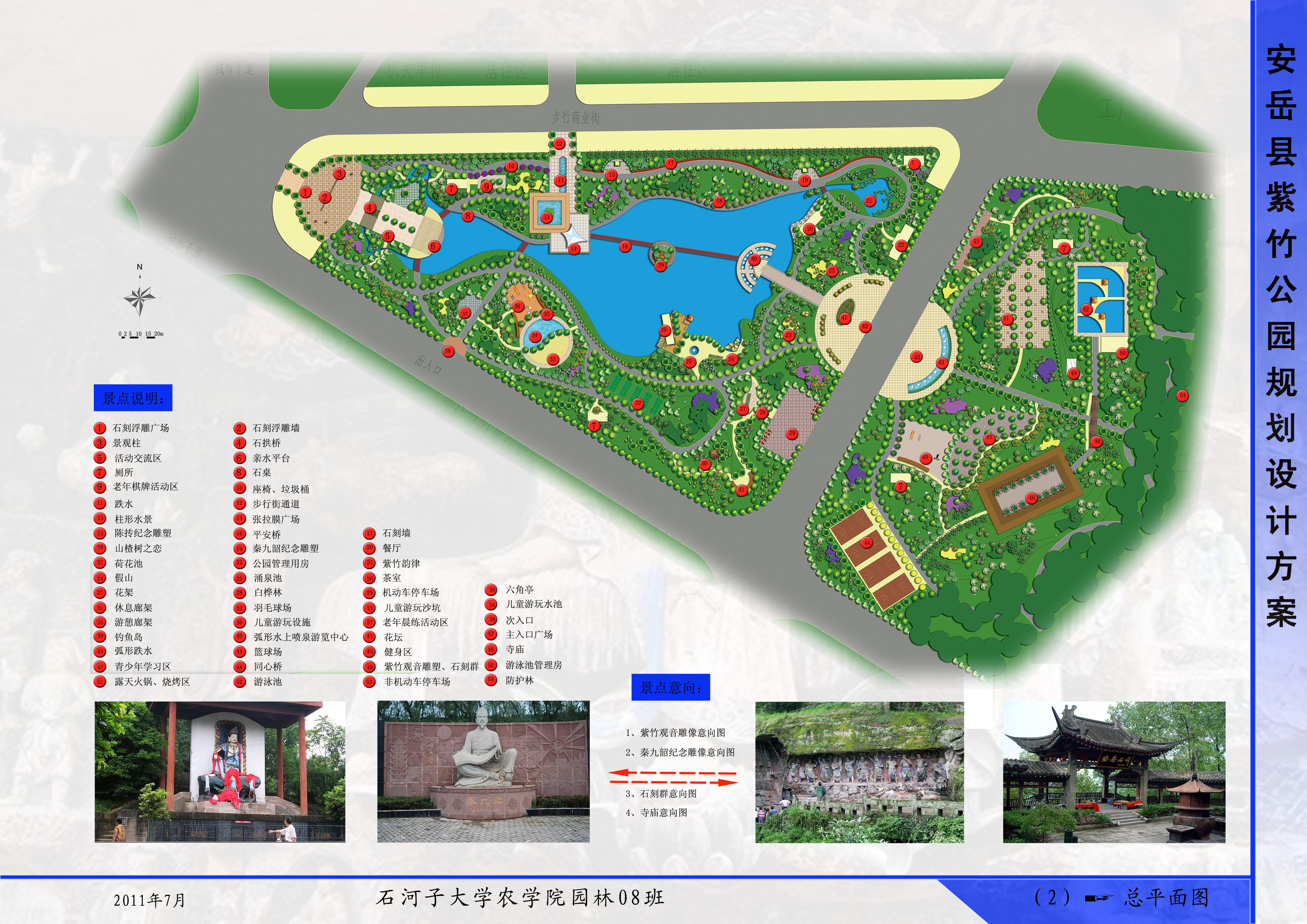 园林设计图 景观规划设计 公园及游园景观规划设计图 综合公园平面