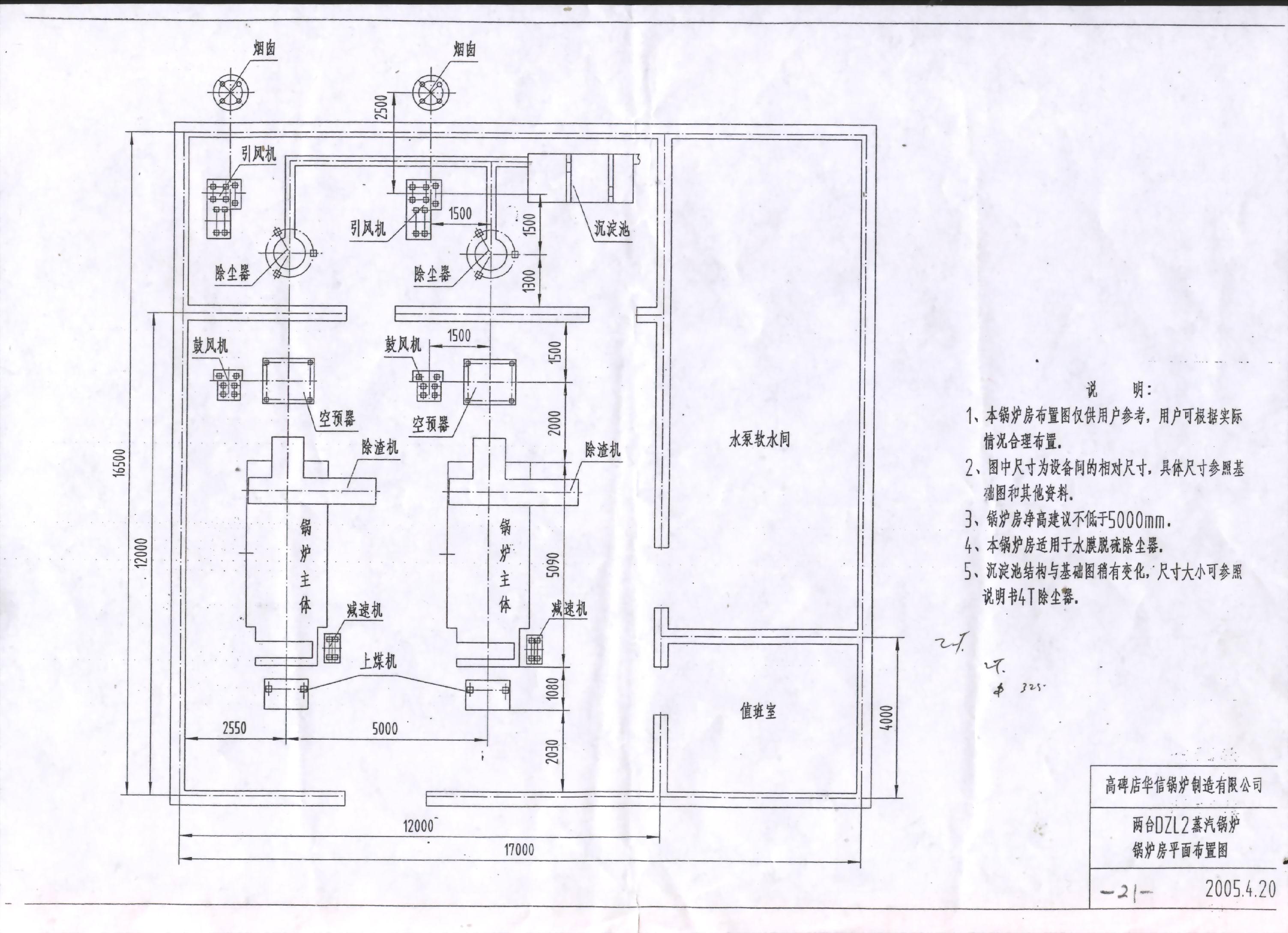 dzl2锅炉房图纸图片
