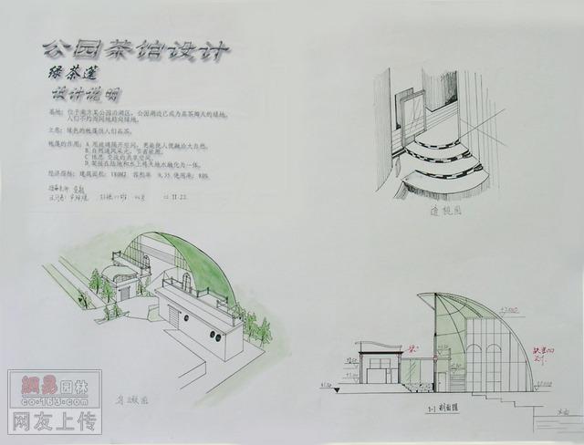 茶室植被手绘图