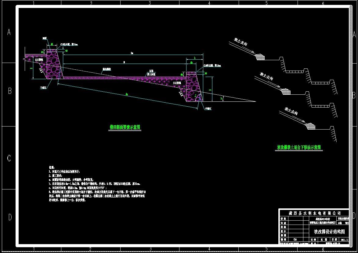 图纸坡改梯设计图_cad典型下载mfp1025fs图纸打印机v图纸图片