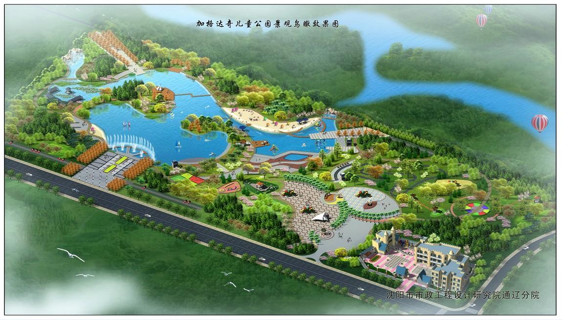 儿童公园鸟瞰效果图   生态公园,儿童公园  相关专题:儿童公园平面图