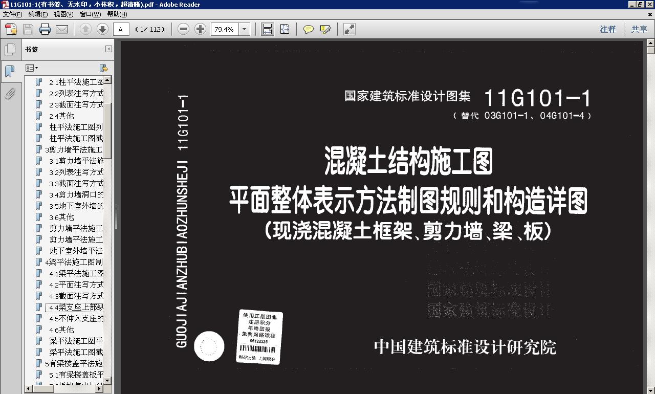 101 11g101筏板基础图集 11g101 1图集电子版 11g101 3钢