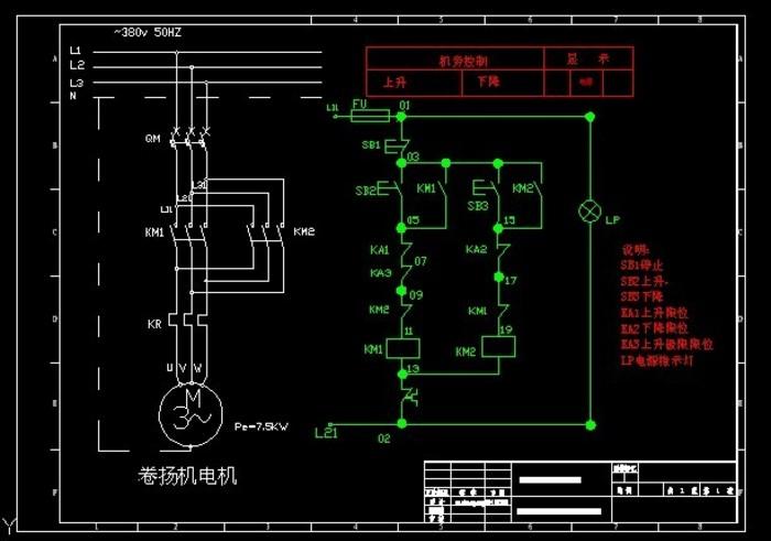 5吨冲天炉上料卷扬机电气控制原理图图片
