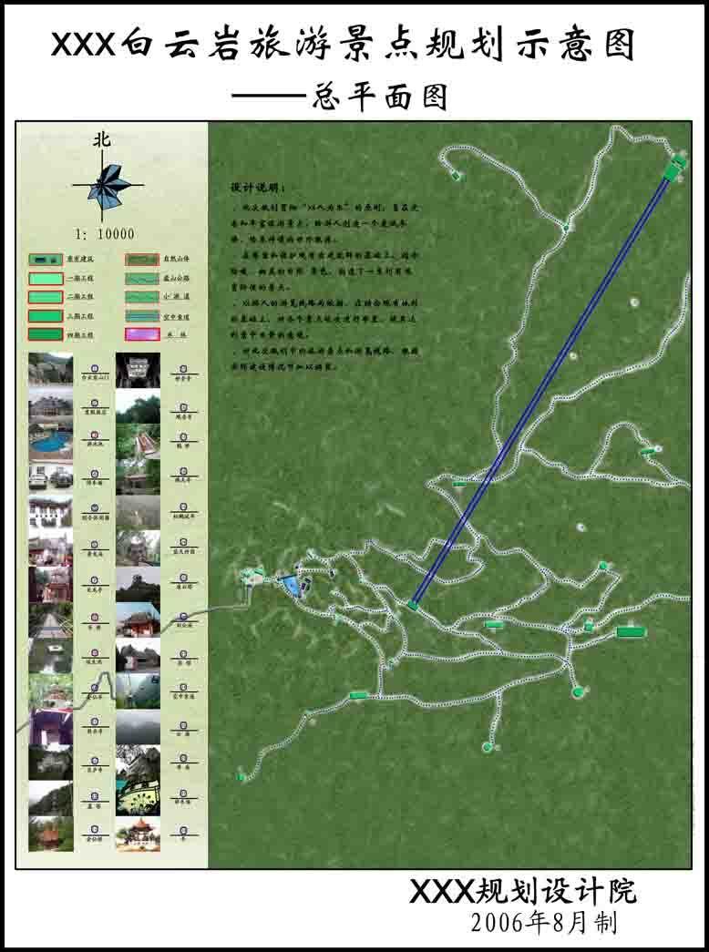 旅游景点规划图