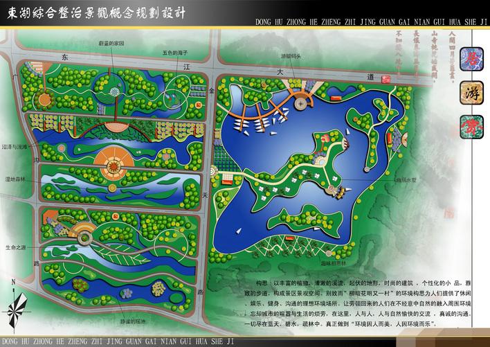 风景区概念规划设计图图片