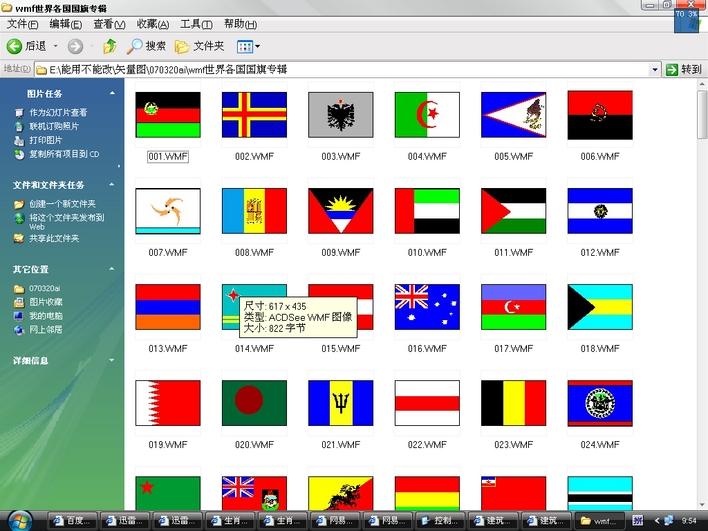 217个国家国旗矢量图