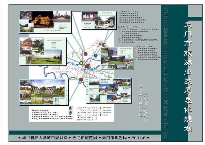 天门旅游发展总体规划