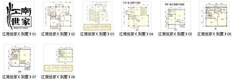 住宅户型设计--独栋别墅--广州--第三金碧花园(别墅)