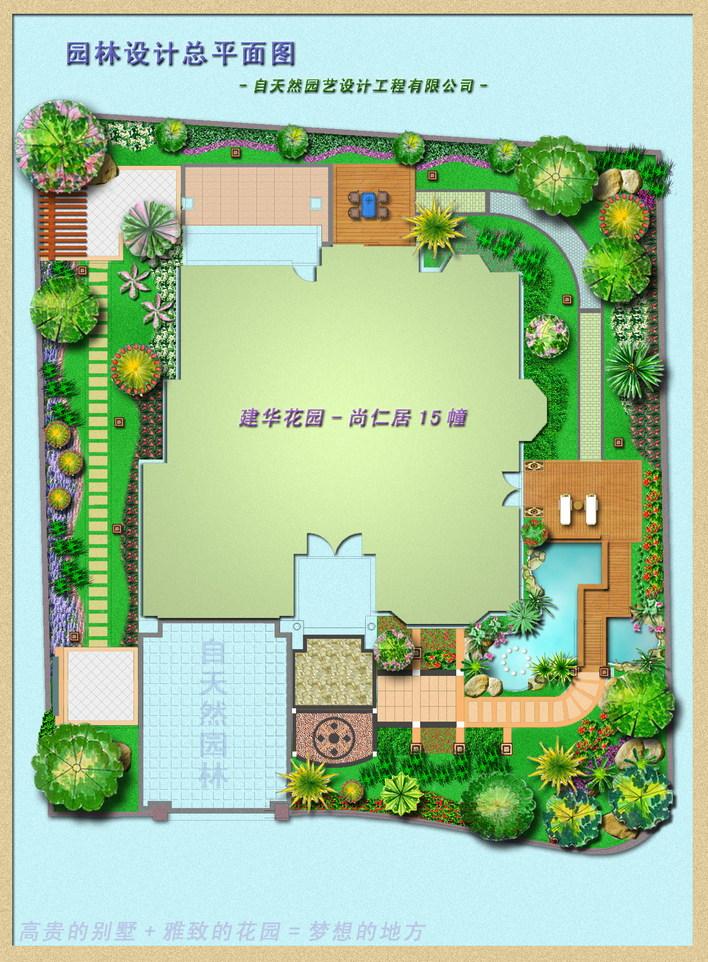 园林景观设计ps 别墅 景观设计 别墅景观设计 别墅景观设计效果图