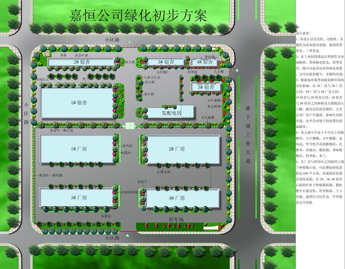 图纸 园林设计图  工业区彩平图   一个工业区的彩平修改图  相关专题