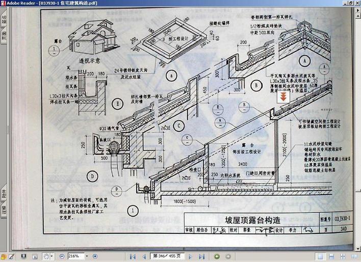 外墙身构造设计