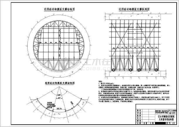 图纸包括引水洞钢筋砼段模板及承重排架结构图,边顶砼衬砌模板支撑