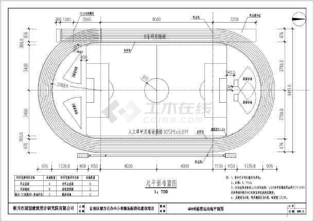 某地区400米操场工程设计施工图纸(cad图纸下载)