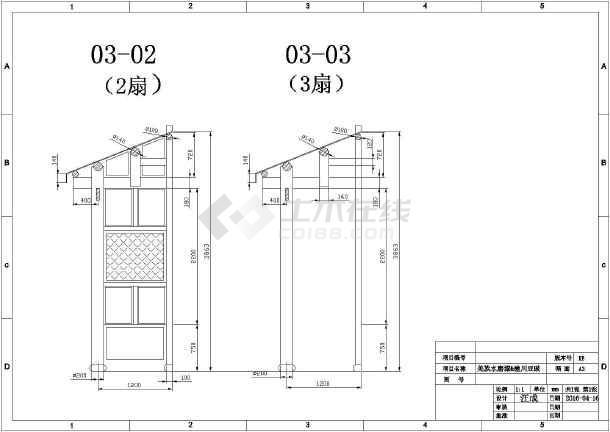 某地羌族民居住宅建筑设计图纸