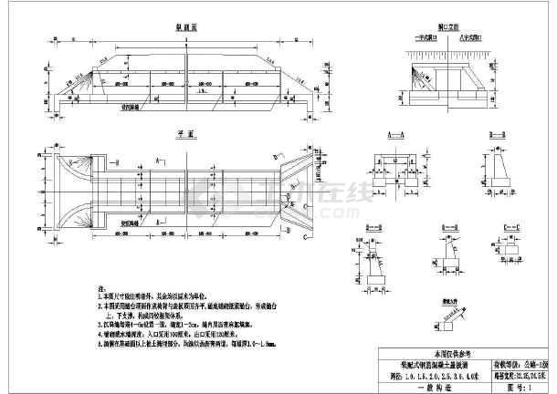 装配式钢筋混凝土盖板暗涵结构施工图图片1