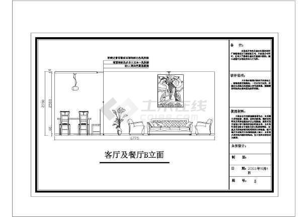 两间房子设计图