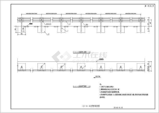 公路工程栏杆的各式图纸v栏杆图纸集_cad常用的大右下角图纸框多图名a2图片