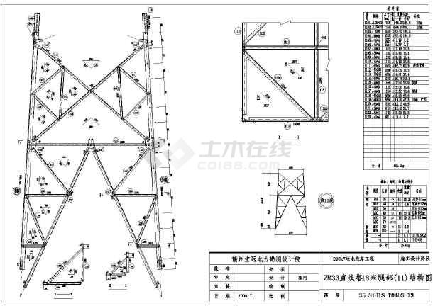 zm3全套直线塔塔身及腿部结构图纸-图1