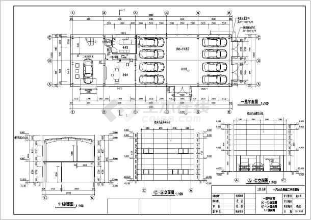 一汽大众奥迪4s店展厅建筑设计施工图