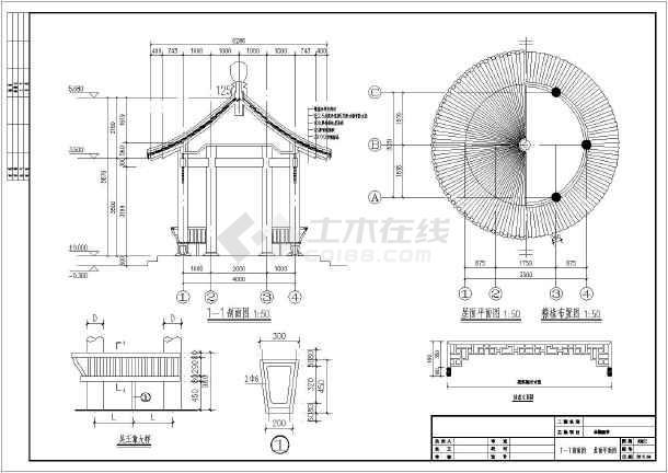 一层4m直径圆亭施工图,抗震烈度为7度,图纸包括基础图,结构图,平面图