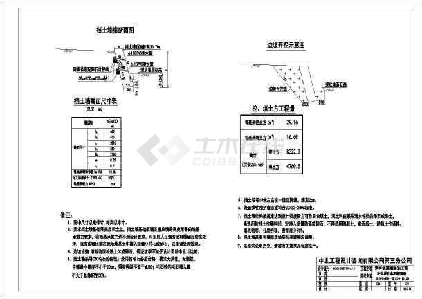 本资料共包含cad文件5份,为水渠改造设计施工图.