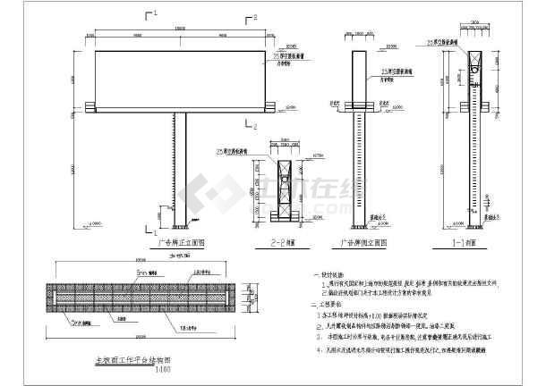钢结构广告牌结构施工图(含设计说明)