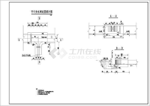 以及相应的退水闸和排水闸的设计图纸,设计上主要是采用的标准断面的