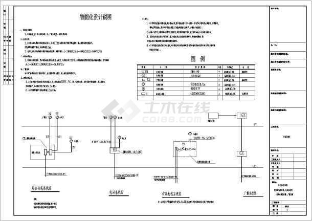 重庆/【重庆】某二层运动场看台电气施工图纸/图5
