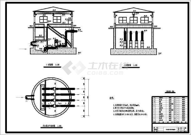 某地氧化沟污水工艺处理厂设计图(毕业设计)_昆明平面设计招聘图片