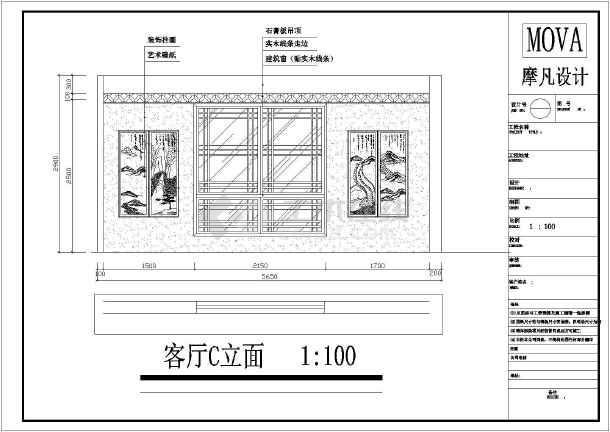 某地高层剪力墙结构住宅室内装修设计(中式)方案图