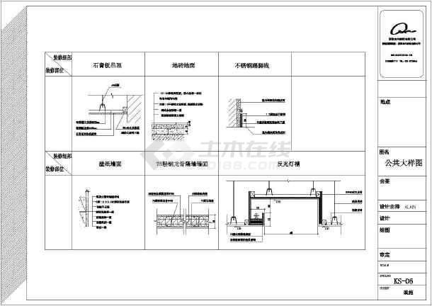 重庆框架结构售楼处室内装修设计施工图