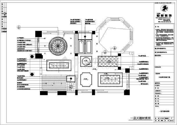 某地三层现代风格别墅装修设计施工图