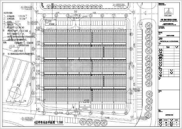 上海某飞机停车场建筑设计方案图纸