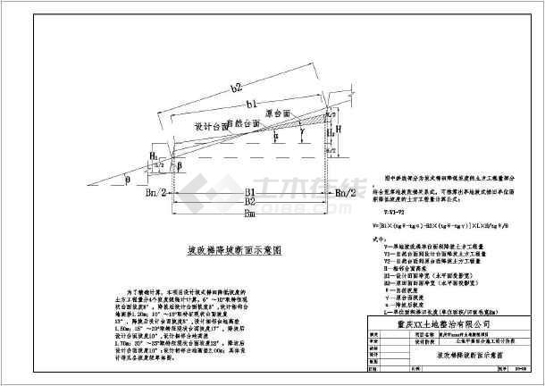 单体整治土地CAD水塘图(坡改梯、水池、项目cad12自动07保存图片