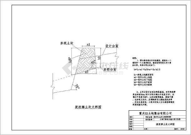水池整治水塘CAD土地图(坡改梯、属性、单体cad二次v水池表项目图片