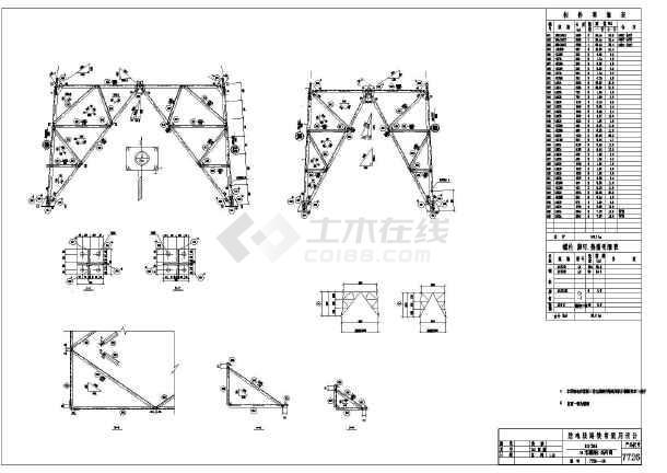 某地110ZGUZGU1图纸塔整套图纸煤矿--(7726)角钢水幕井下结构v图纸图片