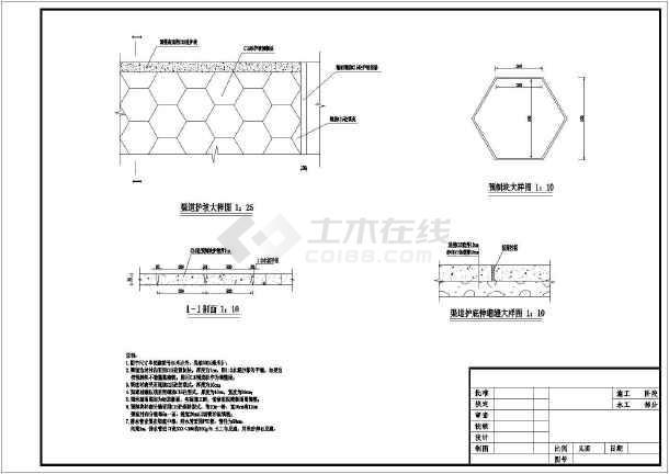 水利工程技施阶段某结构v阶段图纸布置图_cadad790渠道图片