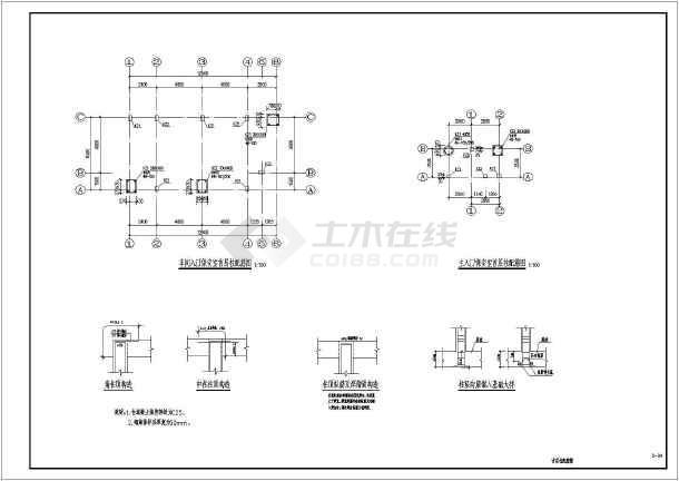 简介:某地区车间保安室框架结构设计施工图,有基础平面图,基础大样图