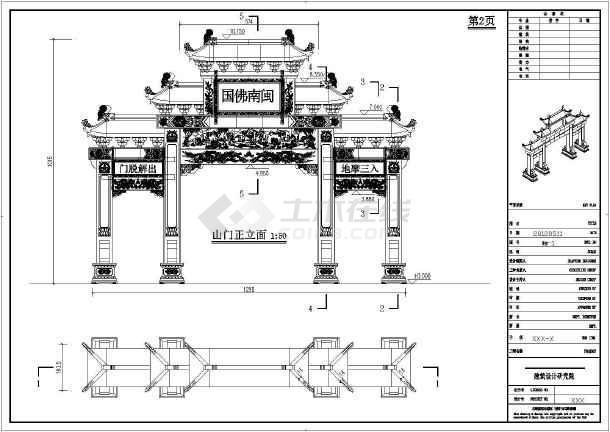 闽南佛国混凝土结构山门牌楼建筑施工图