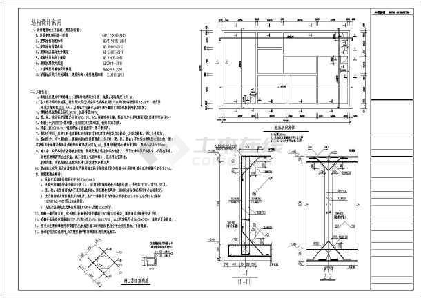 某地污水处理站及化粪池全套结构施工图