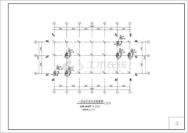 层框架结构宾馆,抗震等级为三级,图纸包括:结构总说明,基础平面布置图