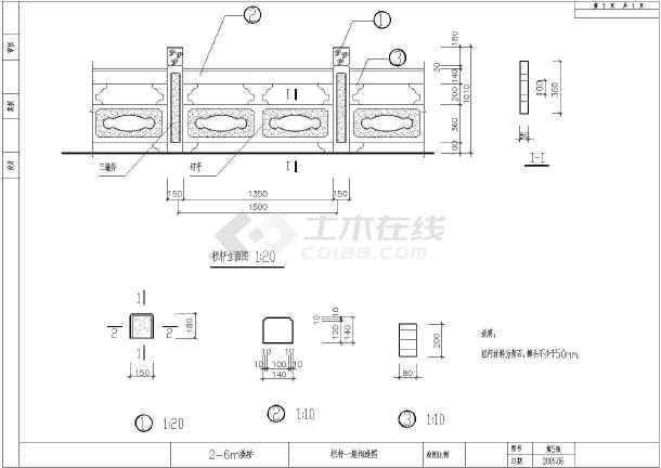 简介:2-6m拱桥施工图,本包括:桥型布置图,桥台一般构造图,护拱,锥坡