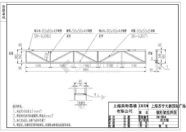 某五层欧式建筑外挂石材幕墙建筑施工图