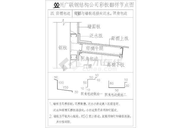 包边标准图,包括钢结构厂房各种门窗,泛水板,雨棚,及屋脊和墙角包边及