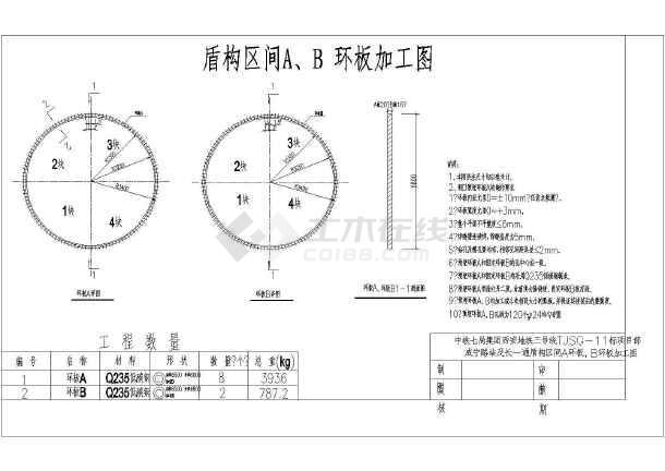 路站盾构预埋洞门始发环板示意图_cad图纸下图纸v图纸民房图片