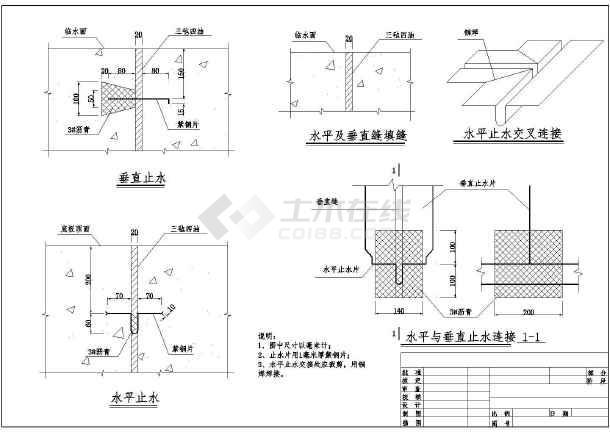 某处小型排水沟系排水闸结构设计图-图2