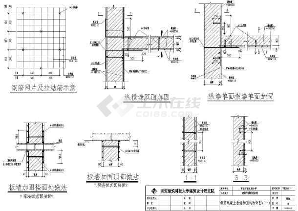 建筑结构图 加固改造 结构加固图纸 某地二层砖混结构教学楼加固设计